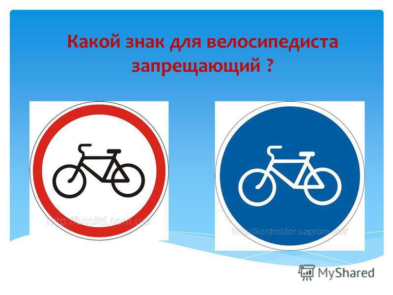 Какой знак для велосипедиста запрещающий ?