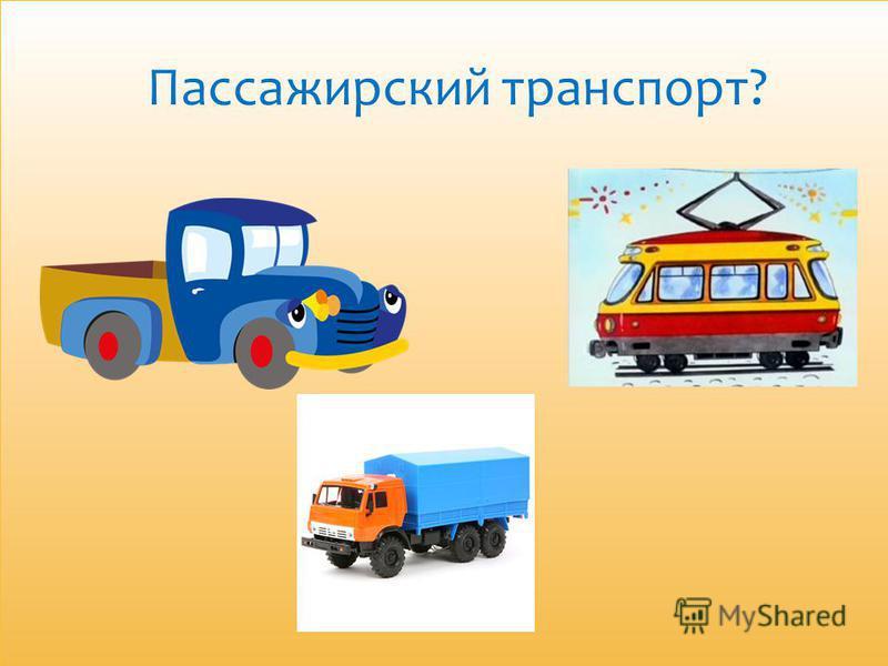 Пассажирский транспорт?