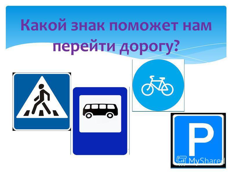 Какой знак поможет нам перейти дорогу?