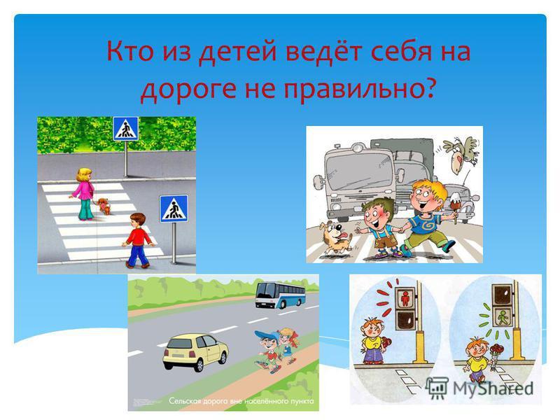 Кто из детей ведёт себя на дороге не правильно?