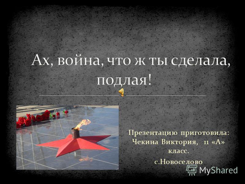 Презентацию приготовила: Чекина Виктория, 11 «А» класс. с.Новоселово