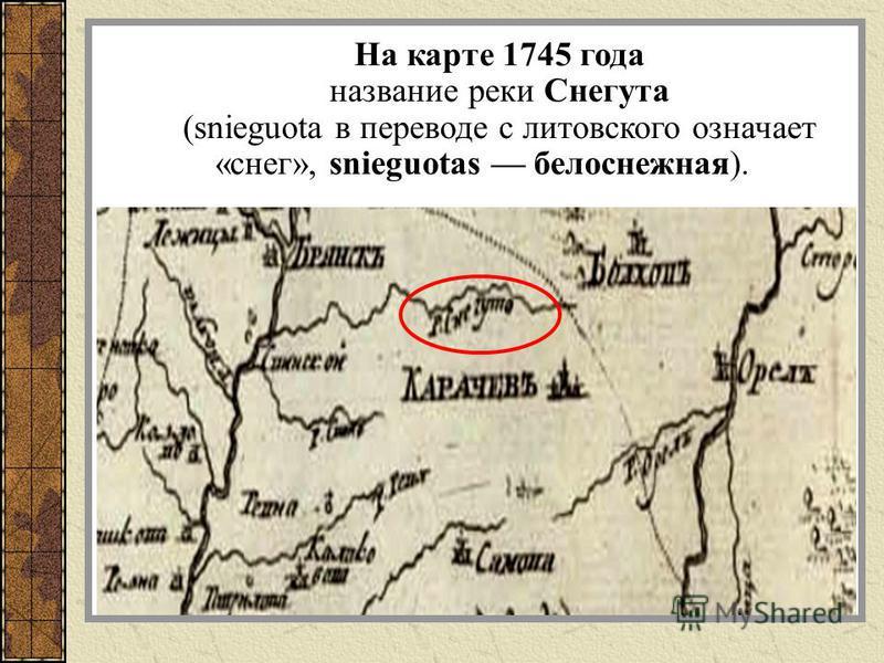 На карте 1745 года название реки Снегута (snieguota в переводе с литовского означает «снег», snieguotas белоснежная).