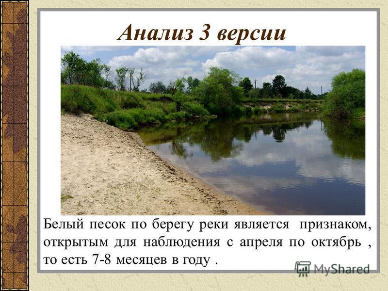 Анализ 3 версии Белый песок по берегу реки является признаком, открытым для наблюдения с апреля по октябрь, то есть 7-8 месяцев в году.