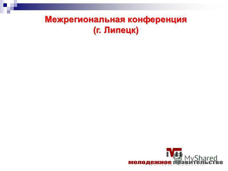 Межрегиональная конференция (г. Липецк)