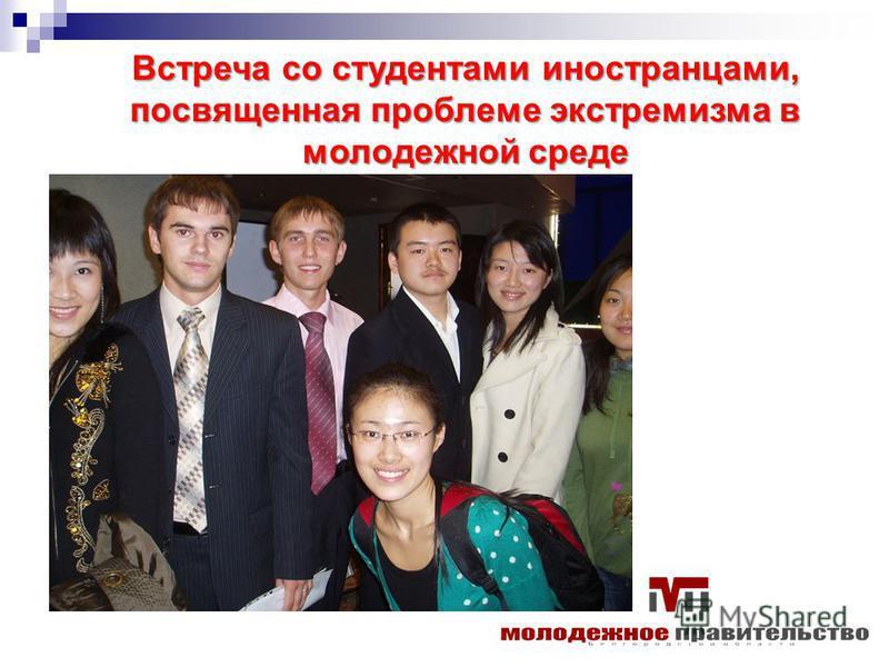 Встреча со студентами иностранцами, посвященная проблеме экстремизма в молодежной среде