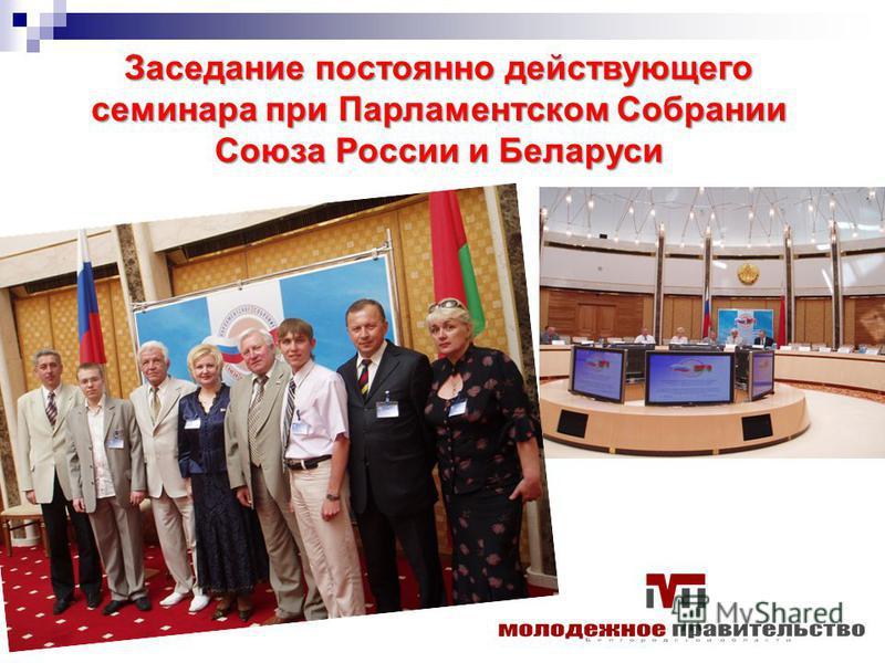Заседание постоянно действующего семинара при Парламентском Собрании Союза России и Беларуси