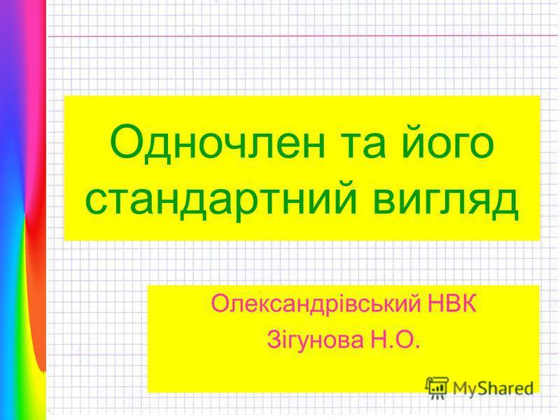 Одночлен та його стандартний вигляд Олександрівський НВК Зігунова Н.О.