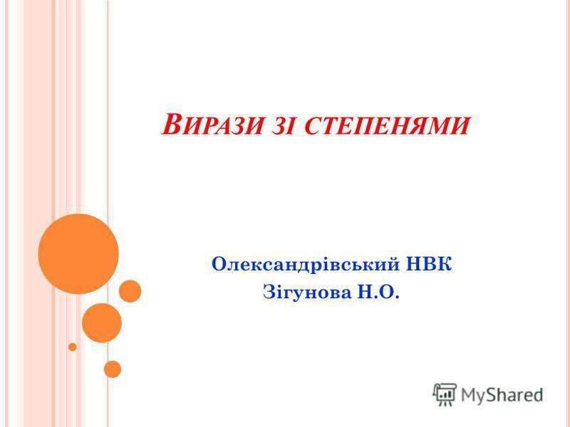 В ИРАЗИ ЗІ СТЕПЕНЯМИ Олександрівський НВК Зігунова Н.О.