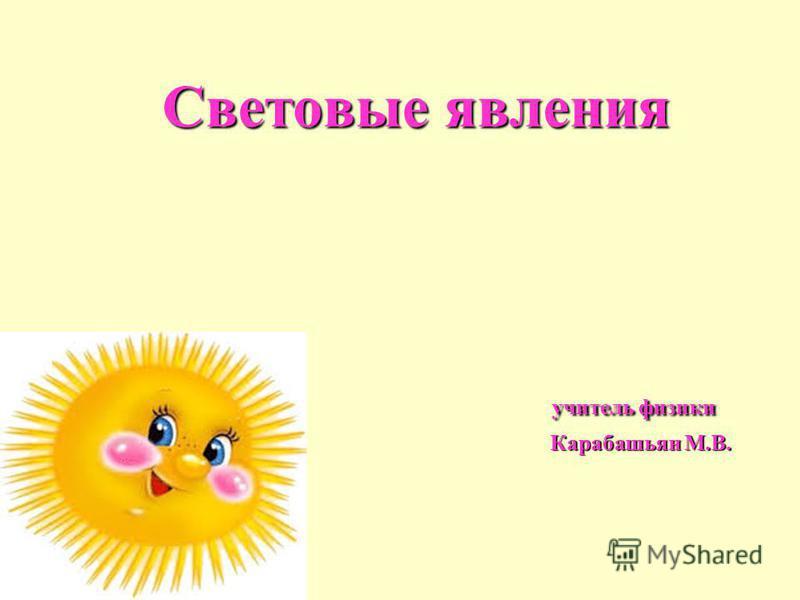 Световые явления учитель физики Карабашьян М.В.