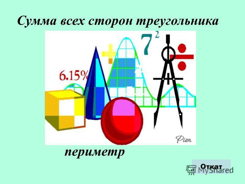 Сумма всех сторон треугольника периметр Откат