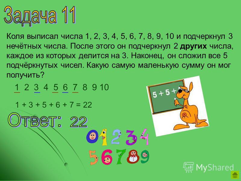 Коля выписал числа 1, 2, 3, 4, 5, 6, 7, 8, 9, 10 и подчеркнул 3 нечётных числа. После этого он подчеркнул 2 других числа, каждое из которых делится на 3. Наконец, он сложил все 5 подчёркнутых чисел. Какую самую маленькую сумму он мог получить? 1 2 3