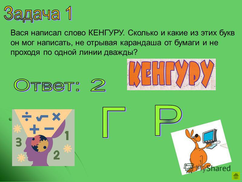 Вася написал слово КЕНГУРУ. Сколько и какие из этих букв он мог написать, не отрывая карандаша от бумаги и не проходя по одной линии дважды?