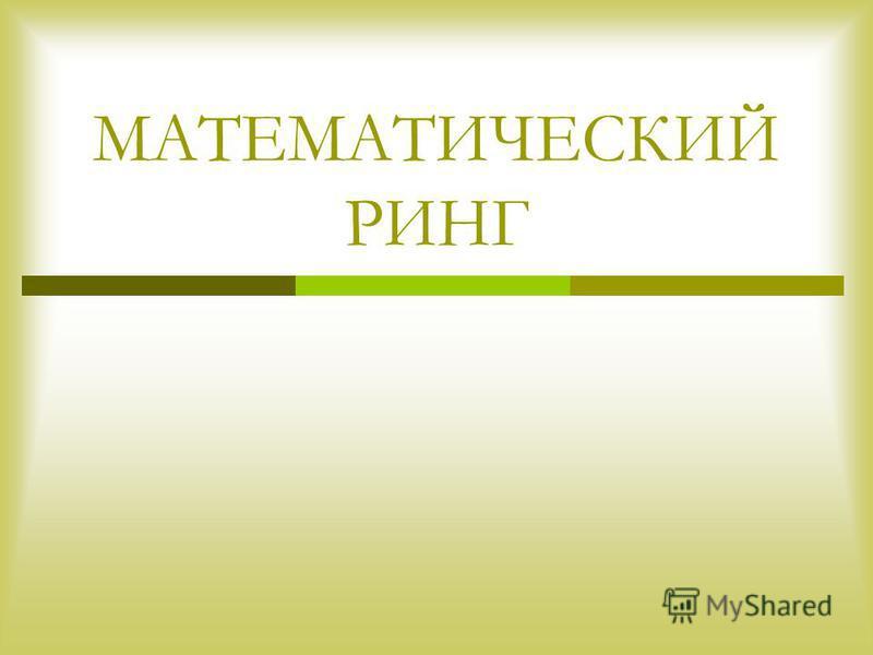 МАТЕМАТИЧЕСКИЙ РИНГ