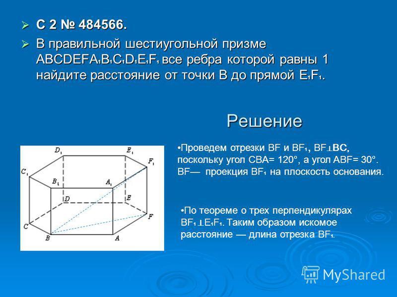 Решение Проведем отрезки BF и BF 1, BF BC, поскольку угол СBA= 120°, а угол ABF= 30°. BF проекция BF 1 на плоскость основания. По теореме о трех перпендикулярах BF 1 E 1 F 1. Таким образом искомое расстояние длина отрезка BF 1. C 2 484566. C 2 484566
