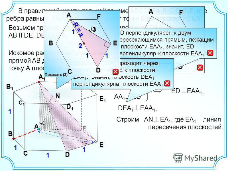 С D E F А В D1D1D1D1 E1E1E1E1 F1F1F1F1 A1A1A1A1 B1B1B1B1 1 1 1 1 C1C1C1C1 В правильной шестиугольной призме АВСDEFA 1 B 1 C 1 D 1 E 1 F 1 все ребра равны 1. Найдите расстояние от точки В до плоскости DEА 1. Возьмем прямую АВ, параллельную плоскости D