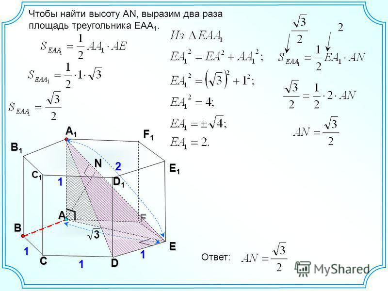 С D E F А В D1D1D1D1 E1E1E1E1 F1F1F1F1 A1A1A1A1 B1B1B1B1 1 1 1 1 C1C1C1C1N 3 Чтобы найти высоту AN, выразим два раза площадь треугольника EAA 1. 2 Ответ: