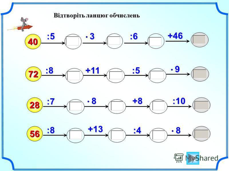 40 :89:5 +113+46 72 :6 :5 :7 +8 28 :108:8 56 :4 +138