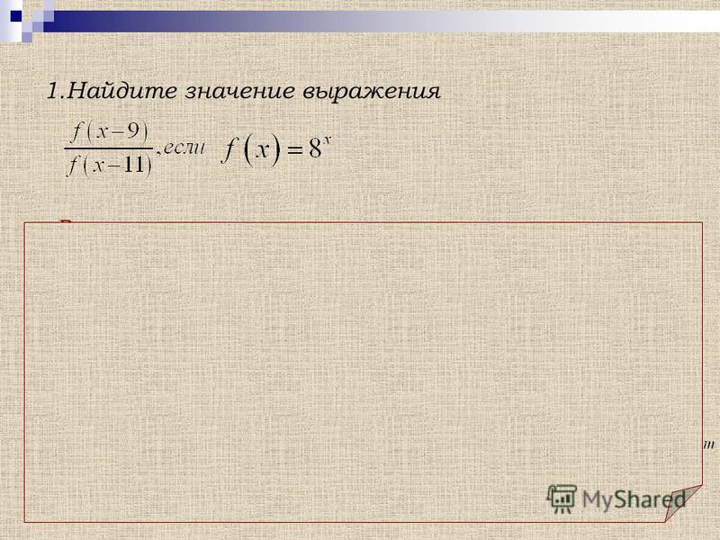 1. Найдите значение выражения Решение. Выполним преобразования Ответ: 64 Использовано :и