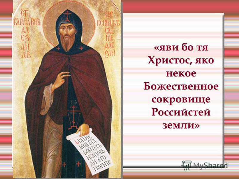 «яви бо та Христос, яко некое Божественное сокровище Российстей земли»