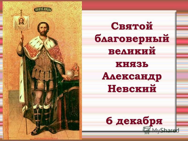 Святой благоверный великий князь Александр Невский 6 декабря