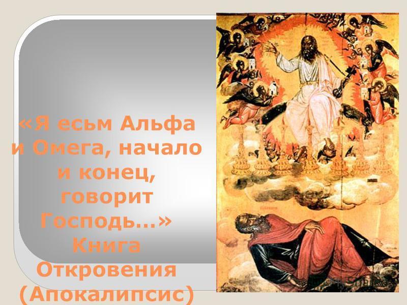 «Я есьм Альфа и Омега, начало и конец, говорит Господь…» Книга Откровения (Апокалипсис)