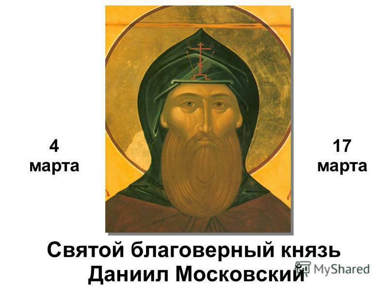 Святой благоверный князь Даниил Московский 4 марта 17 марта