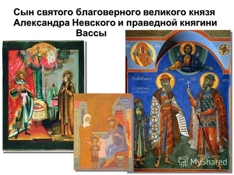 Сын святого благоверного великого князя Александра Невского и праведной княгини Вассы