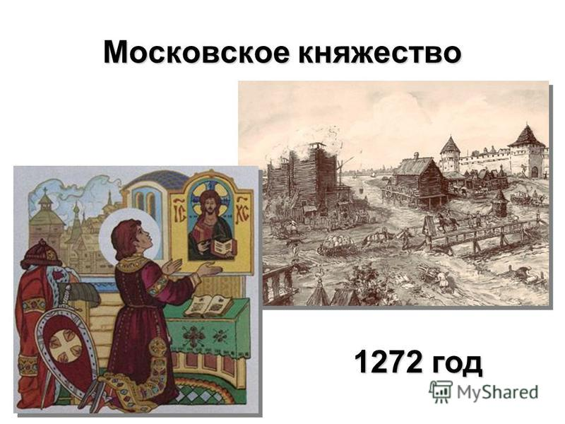 Московское княжество 1272 год