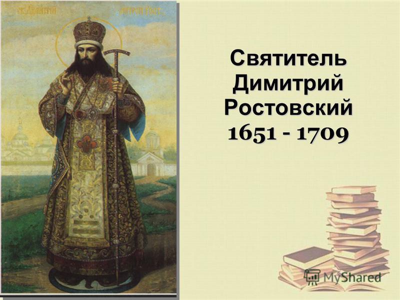 Святитель Димитрий Ростовский 1651 - 1709
