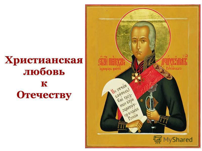 Христианская любовь к Отечеству