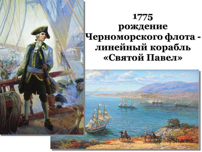 1775 рождение Черноморского флота - линейный корабль «Святой Павел»
