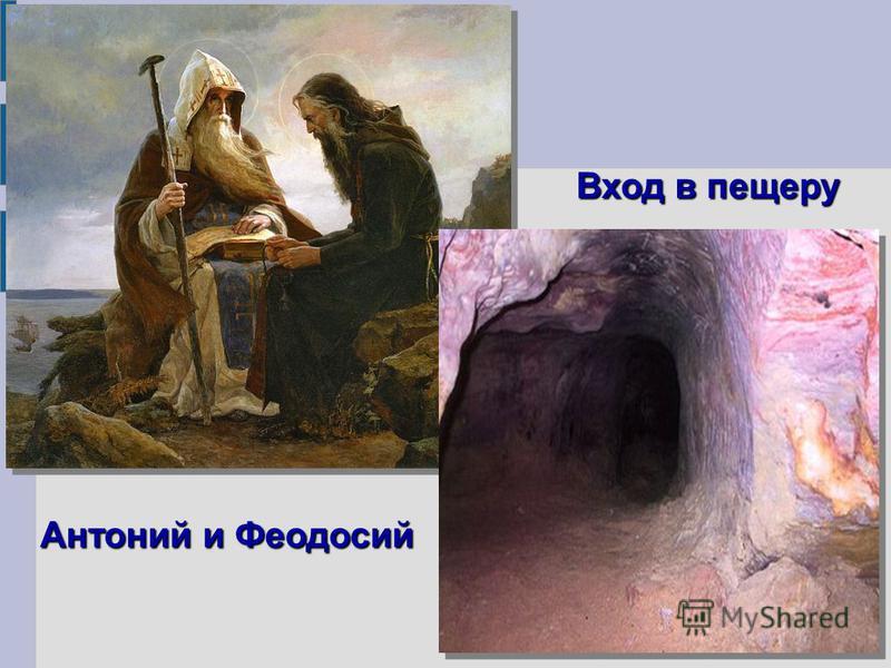Антоний и Феодосий Вход в пещеру