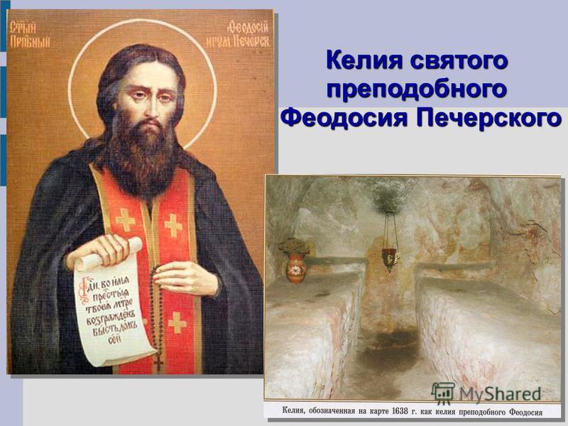 Келия святого преподобного Феодосия Печерского