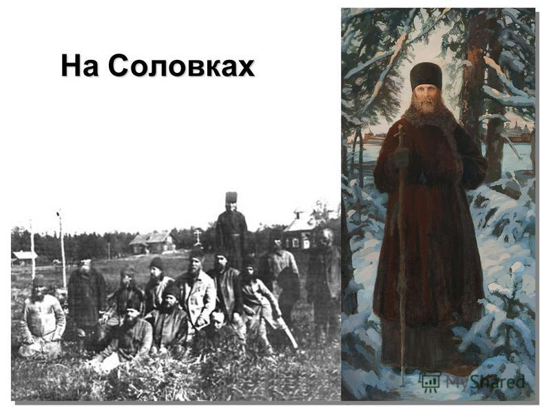 На Соловках