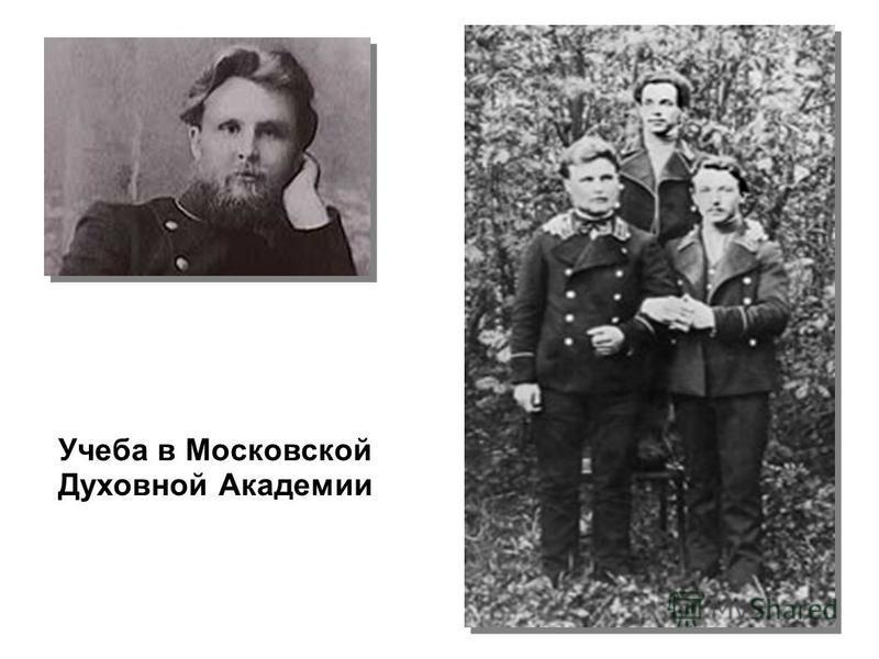 Учеба в Московской Духовной Академии