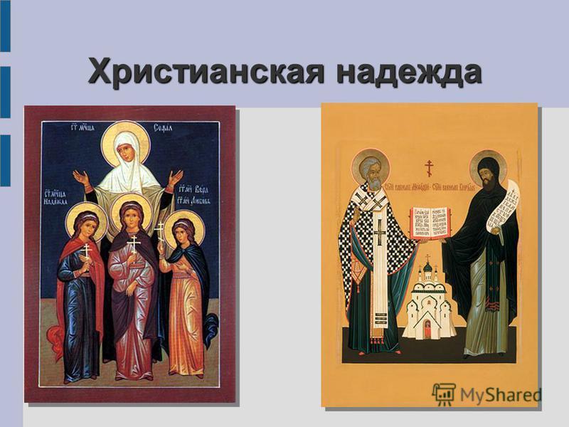 Христианская надежда