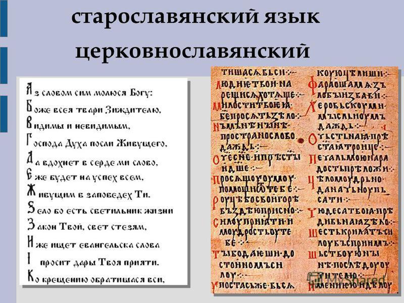 церковнославянский старославянский язык