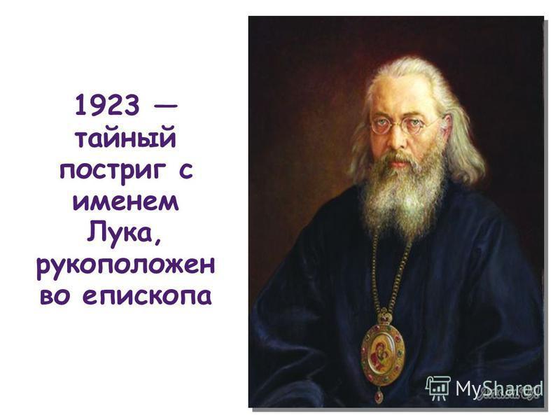 1923 тайный постриг с именем Лука, рукоположен во епископа