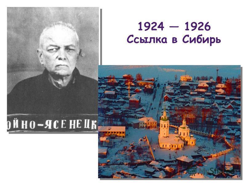 1924 1926 Ссылка в Сибирь