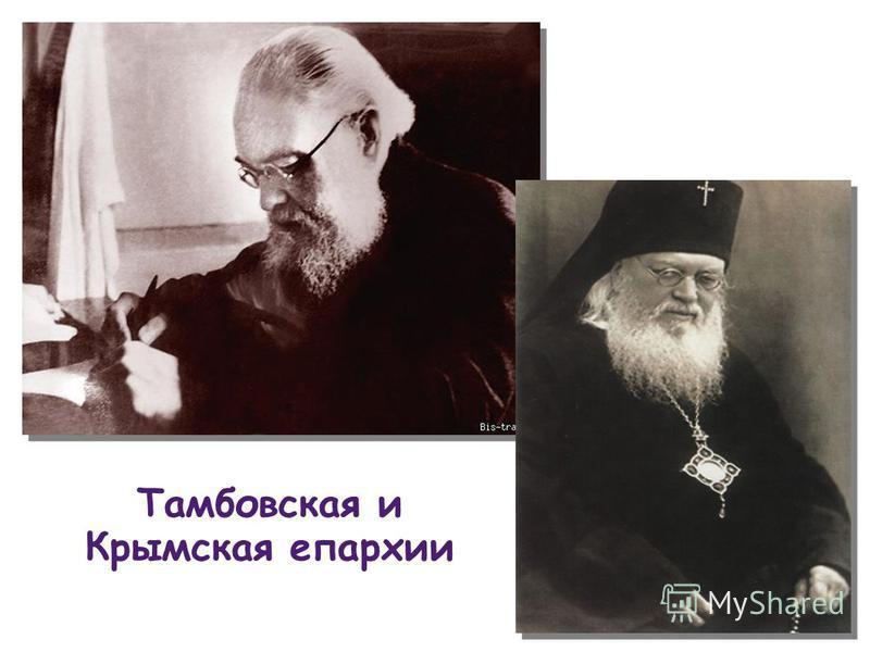 Тамбовская и Крымская епархии