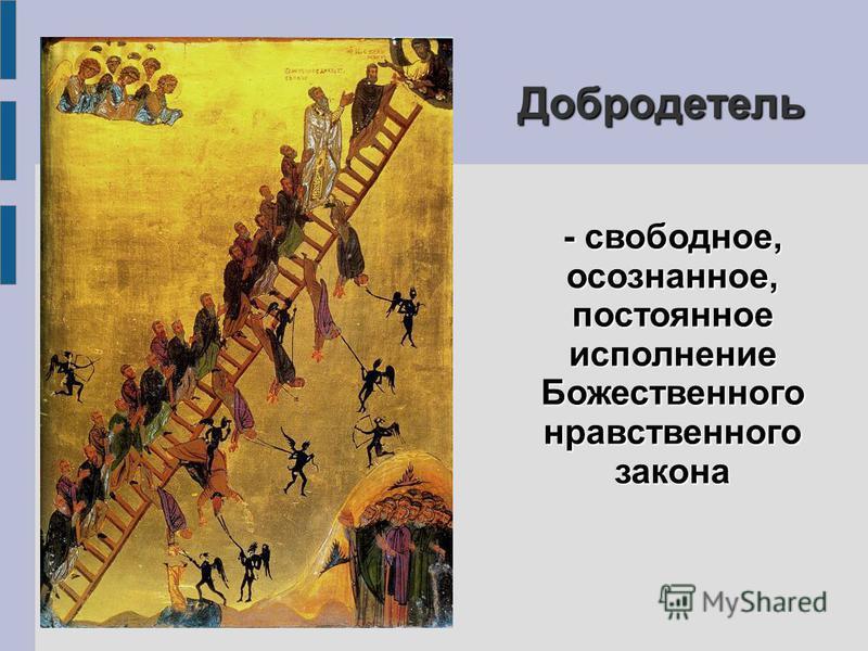 Добродетель - свободное, осознанное, постоянное исполнение Божественного нравственного закона
