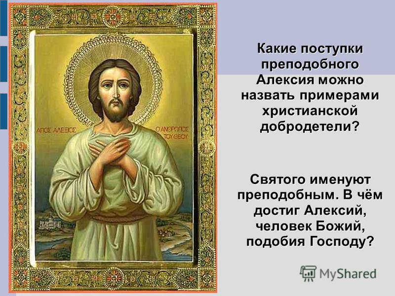 Какие поступки преподобного Алексия можно назвать примерами христианской добродетели? Святого именуют преподобным. В чём достиг Алексий, человек Божий, подобия Господу?