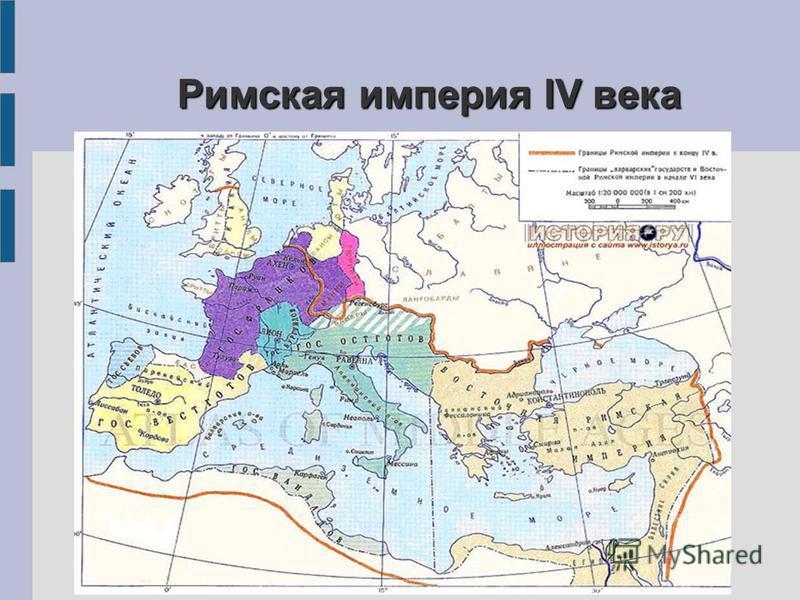 Римская империя IV века