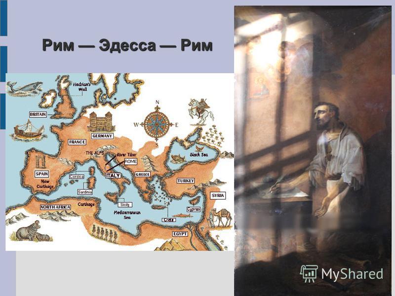 Рим Эдесса Рим