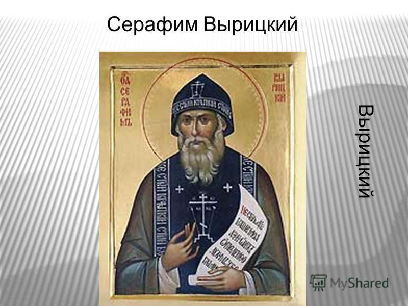Серафим Вырицкий Вырицкий