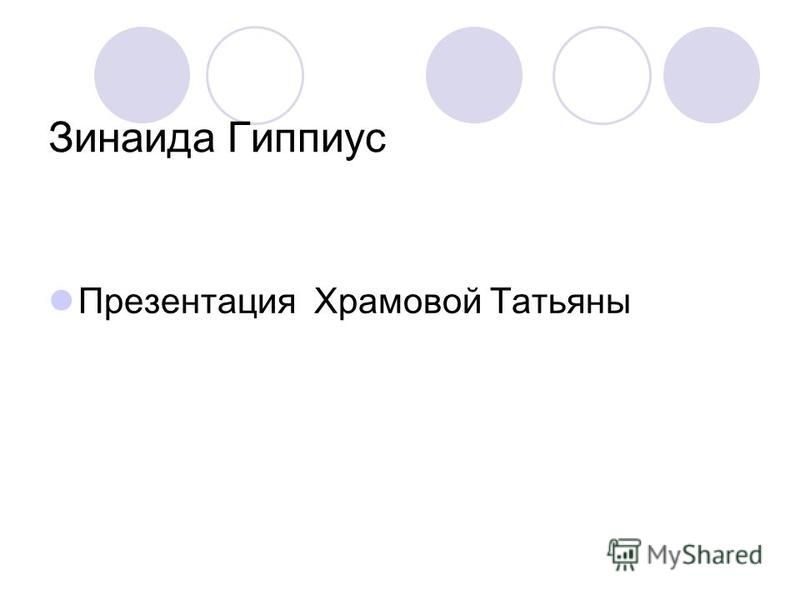 Зинаида Гиппиус Презентация Храмовой Татьяны