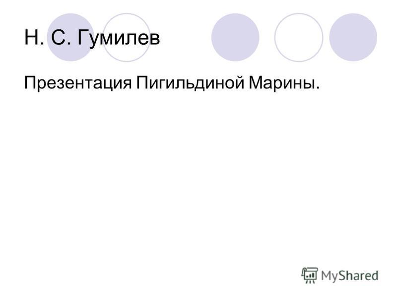 Н. С. Гумилев Презентация Пигильдиной Марины.