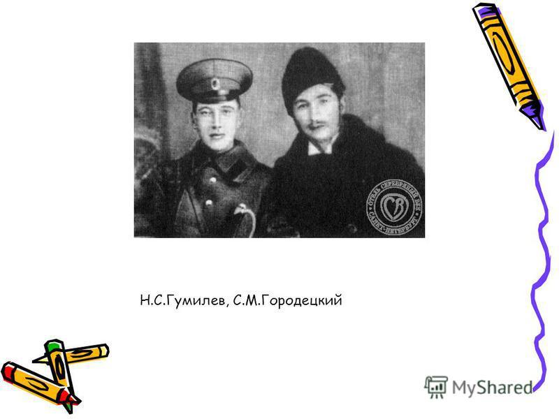 Н.С.Гумилев, С.М.Городецкий