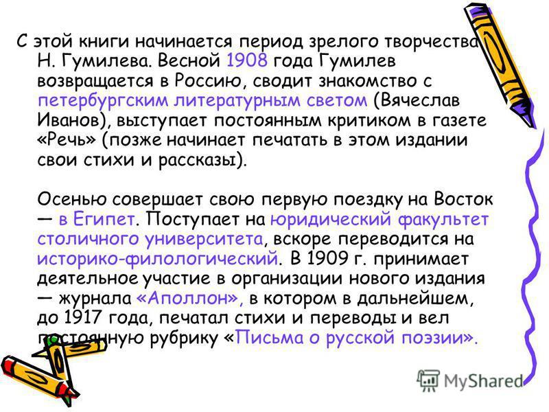 С этой книги начинается период зрелого творчества Н. Гумилева. Весной 1908 года Гумилев возвращается в Россию, сводит знакомство с петербургским литературным светом (Вячеслав Иванов), выступает постоянным критиком в газете «Речь» (позже начинает печа