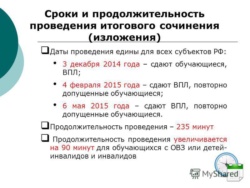 6 Даты проведения едины для всех субъектов РФ: 3 декабря 2014 года – сдают обучающиеся, ВПЛ; 4 февраля 2015 года – сдают ВПЛ, повторно допущенные обучающиеся; 6 мая 2015 года – сдают ВПЛ, повторно допущенные обучающиеся. Продолжительность проведения